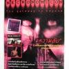 คู่มือเฉลยเกม NECRONOMICON (PS1)