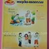 การ์ตูนธรรมะ เหตุต้น-ผลกรรม 3 ภาษา (พิมพ์ 4 สี)