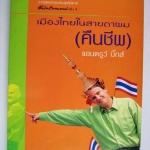 เมืองไทยในสายตาผม (คืนชีพ) / แอนดรูว์ บิ๊กส์