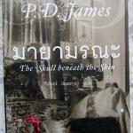 มายามรณะ / P.D.James