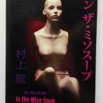มิโซะเลือด (In the Miso Soup) ริว มูราคามิ
