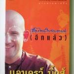 เมืองไทยในสายตาผม (อีกแล้ว) / แอนดรูว์ บิ๊กส์