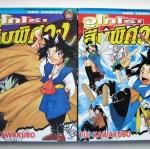จูโกโร่ สืบพิศวง (การ์ตูน 2 เล่มจบ) / Eiji Kawakubo