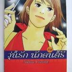 วุ่นรักนักดนตรี เล่ม 3 (โนดาเมะ) / โทโมโกะ นิโนมิยะ
