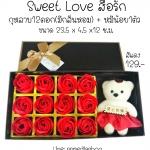 Sweet love กล่องสื่อรักวาเลนไทน์ กลุหบาล12ดอก(มีกลิ่นหอม)+หมีน้อย1ตัว สีแดง