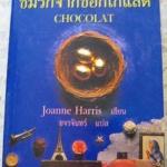 ชิมรักจากช็อกโกแลต / Joanne Harris