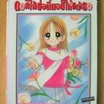 ดอกไม้ช่อนี้มอบให้แด่เธอ (การ์ตูนเล่มเดียวจบ) / Mizusawa Megumi