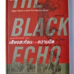 เสียงสะท้อนจากความมืด ชุดนักสืบแฮร์รี่ บอช (The Black Echo) / ไมเคิล คอลเนลลี