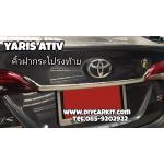 คิ้วกระโปรงท้าย โครเมี่ยม YARIS ATIV