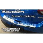กันรอยกันชนท้าย Mazda2 SkyActive 5ประตู