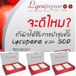 สั่งซื้อ Lycopreme 3 กล่อง ราคา 2750 บาท ส่งฟรีEMS