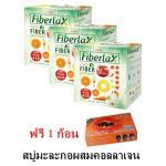 สั่งซื้อ Verena Fiberlax 3 กล่อง กล่องละ 350 บาท แถมฟรี สบู่มะละกอผสมคอลลาเจน 1 ก้อน