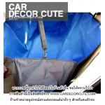 DOG Seat Protector - สีน้ำเงิน