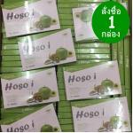สั่งซื้อ Ho Soi โฮโซอิ ดีท็อกซ์ 1-2 กล่อง ๆละ 185 บาท