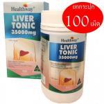 สั่งซื้อ Liver Tonic ดีท็อกซ์ตับ ยี่ห้อ Healthway Milk Thistle 35000mg. ยกกระปุก 100 เม็ด ราคา 1790 บาท