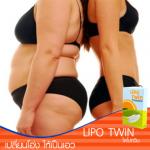 สั่งซื้อ Lipo Twin 1 กล่อง ราคา 780 บาท