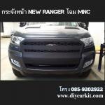 กระจังหน้าตาข่ายNew Ranger โฉม MNC