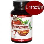 สั่งซื้อ Neocell Super Pomegranate Seed 1,000 mg. สารสกัดจากทับทิมเข้มข้น 1 กระปุก ราคา 840 บาท