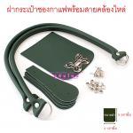 04.ฝากระเป๋าซองกาแฟพร้อมสายคล้องไหล่ สีเขียว No. 004