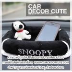 SNOOPY - ถาดวางของหน้ารถ