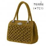 ชุดคิท กระเป๋า ทองเข้ม (#721)