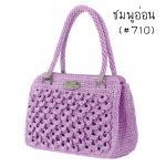 ชุดคิท กระเป๋า สีชมพูอ่อน (#710)
