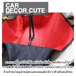 DOG Seat Protector - สีแดง
