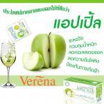 เวอรีน่า แอปเปิ้ล L-carnitine apple plus 1 กล่อง ราคา 290 บาท