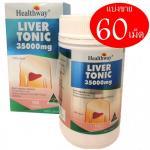 สั่งซื้อ Liver Tonic ดีท็อกซ์ตับ ยี่ห้อ Healthway Milk Thistle 35000mg. 60 เม็ด ราคา 1190 บาท