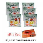 สั่งซื้อ Verena Fiberlax 6 กล่อง กล่องละ 300 บาท แถมฟรี สบู่มะละกอผสมคอลลาเจน 1 ก้อน