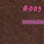 ผ้าสักหลาด (ใหญ่) ขนาด 50 x 48 ซ.ม. #003 (น้ำตาลเม็ดกาแฟ)