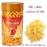 นมผึ้ง Ausway Royal Jelly 1500 mg ออสเวย์ รอยัล เจลลี แบ่งขาย เซ็ต1เดือน 30 เม็ด 280 บาท
