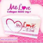 มีเลิฟ Me love คอลลาเจน 8000มก. 1 กล่อง ราคา 1,150 บาท