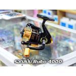 รอกสปิน Ruibo 4000