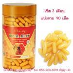 นมผึ้ง Ausway Royal Jelly 1500 mg ออสเวย์ รอยัล เจลลี แบ่งขาย เซ็ต3เดือน 90 เม็ด 650 บาท