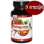 สั่งซื้อ Neocell Super Pomegranate Seed 1,000 mg. สารสกัดจากทับทิมเข้มข้น เซ็ต 3 กระปุกๆละ 800 บาท