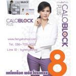 CALOBLOCK PLUS 8 แคโลบล็อค-พลัส 8 1 กล่อง แถมฟรี 5แคปซูล ราคา 790 บาท