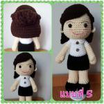 GI4ตุ๊กตาถักไหมพรมชุดนักศึกษาหญิง สูง 12 นิ้ว