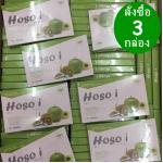 สั่งซื้อ Ho Soi เซ็ต 3 กล่อง ๆละ 180 บาท