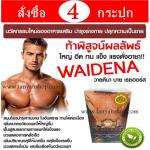 สั่งซื้อ Waidena by RaceHose 4 กล่อง ราคา 6800 บาท แถมฟรี กาแฟเพศชาย 20 ซอง มูลค่า 1000 บาท