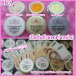 สั่งซื้อ BNA Cream คละ 10 กระปุกๆละ 160 บาท