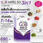 สั่งซื้อ GSB Haru S3 ฮารุนม 1 กล่อง ราคา 590 บาท