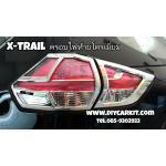 ครอบไฟท้าย(aos) All New Nissan X-Trail