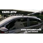 กันสาดประตู YARIS ATIV