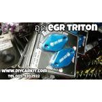 แผ่นอุด EGR Triton
