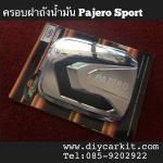 ครอบฝาถังน้ำมัน Pajero Sport
