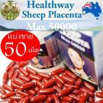 สั่งซื้อ Healthway Sheep Placenta MAX 50000mg. รกแกะเข้มข้น แบ่งขาย 50 เม็ด ราคา 1200 บาท