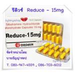 รีดิว Reduce 15mg. ยาลดน้ำหนัก สามารถลดน้ำหนักอย่าง ปลอดภัย ได้ผล ไม่โยโย่ ประสิทธิภาพเกินราคา