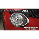 ครอบไฟหน้า Nissan Juke ปี13