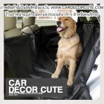 DOG Seat Protector - สีดำ